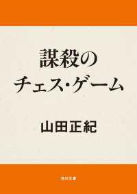 紀伊國屋書店BookWebで買える「謀殺のチェス・ゲーム」の画像です。価格は432円になります。