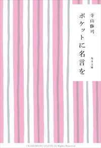 紀伊國屋書店BookWebで買える「ポケットに名言を」の画像です。価格は388円になります。