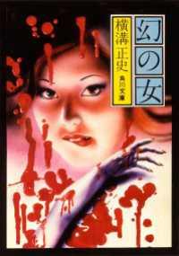 紀伊國屋書店BookWebで買える「幻の女」の画像です。価格は324円になります。