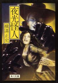 紀伊國屋書店BookWebで買える「夜光怪人」の画像です。価格は540円になります。