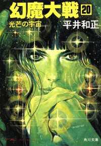 幻魔大戦 20 光芒の宇宙