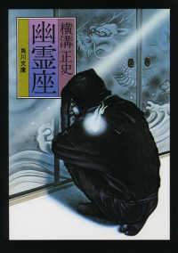 紀伊國屋書店BookWebで買える「幽霊座」の画像です。価格は540円になります。