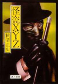 怪盗X・Y・Z