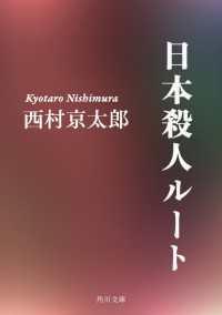 日本殺人ルート