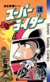 スーパーライダー(3)