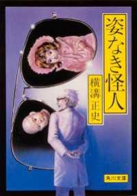 紀伊國屋書店BookWebで買える「姿なき怪人」の画像です。価格は388円になります。
