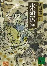 水滸伝(四)