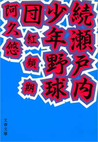 続・瀬戸内少年野球団 紅顔期