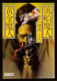 紀伊國屋書店BookWebで買える「風船魔人・黄金魔人」の画像です。価格は388円になります。