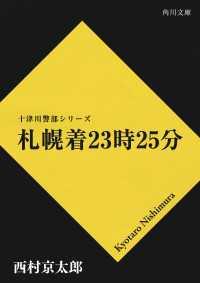 札幌着23時25分