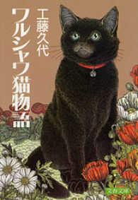ワルシャワ猫物語