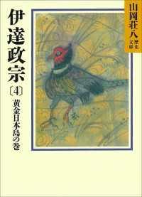 伊達政宗(4) 黄金日本島の巻