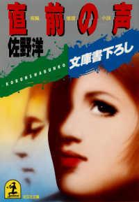 紀伊國屋書店BookWebで買える「直前の声」の画像です。価格は540円になります。