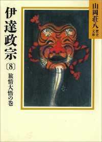 伊達政宗(8) 旅情大悟の巻