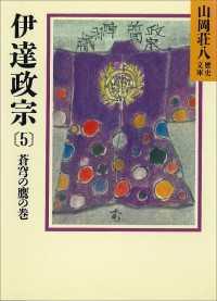 伊達政宗(5) 蒼穹の鷹の巻
