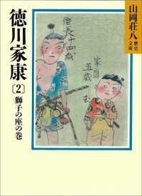 徳川家康(2) 獅子の座の巻