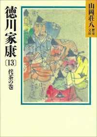 徳川家康(13) 侘茶の巻