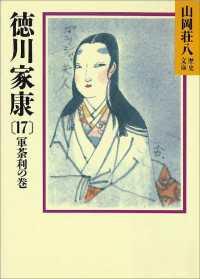 徳川家康(17) 軍荼利の巻