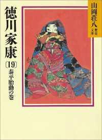 徳川家康(19) 泰平胎動の巻