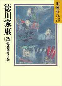 徳川家康(25) 孤城落月の巻