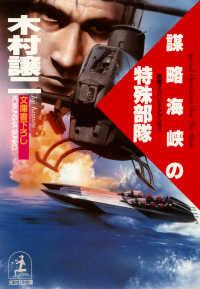 紀伊國屋書店BookWebで買える「謀略海峡の特殊部隊」の画像です。価格は648円になります。