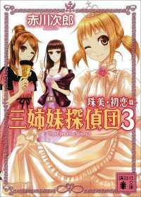 三姉妹探偵団(3) 珠美・初恋篇