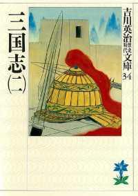 三国志(二)