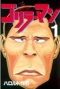 ゴリラーマン ― 1巻