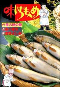 味いちもんめ(3)