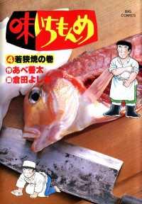 味いちもんめ(4)