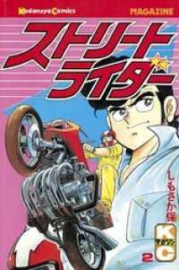 紀伊國屋書店BookWebで買える「ストリートライダー」の画像です。価格は453円になります。