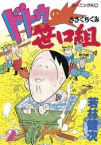 ドトウの笹口組(2)
