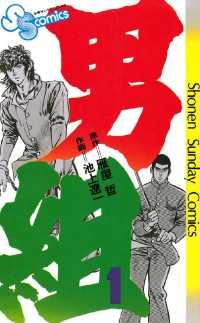 男組(1)