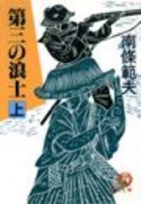 第三の浪士(上)(電子復刻版) / 南條範夫【著】 <電子版 ...