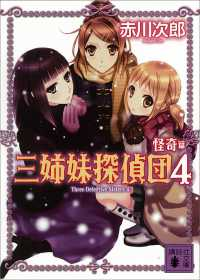 三姉妹探偵団(4) 怪奇篇