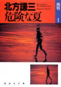 危険な夏 挑戦シリーズ1