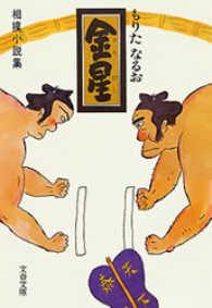 金星(きんぼし) 相撲小説集