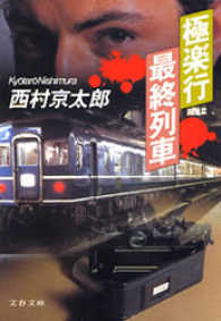 紀伊國屋書店BookWebで買える「極楽行最終列車」の画像です。価格は519円になります。