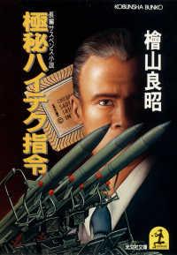 紀伊國屋書店BookWebで買える「極秘ハイテク指令」の画像です。価格は432円になります。