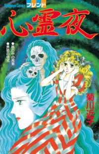 紀伊國屋書店BookWebで買える「心霊夜」の画像です。価格は453円になります。