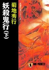 妖殺鬼行(下)
