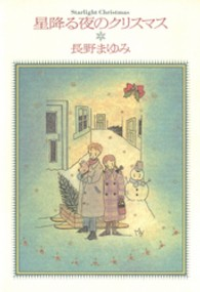 星降る夜のクリスマス