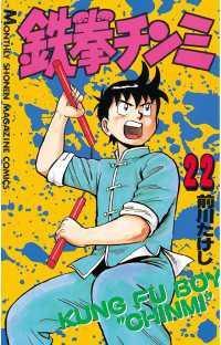 紀伊國屋書店BookWebで買える「鉄拳チンミ」の画像です。価格は453円になります。