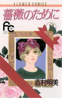 薔薇のために(2) / 吉村明美【...