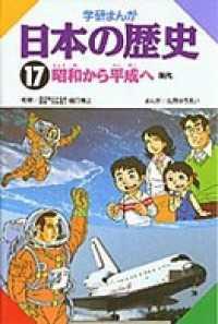 学研まんが日本の歴史 17 昭和から平成へ