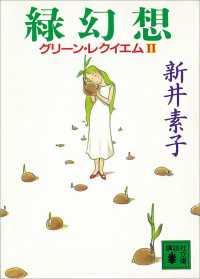 緑幻想 グリーン・レクイエム2
