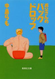 紀伊國屋書店BookWebで買える「お父さんのバックドロップ」の画像です。価格は324円になります。