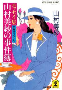 山村美紗の事件簿