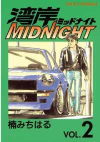 湾岸MIDNIGHT(2)