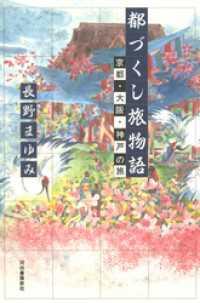 都づくし旅物語 京都・大阪・神戸の旅